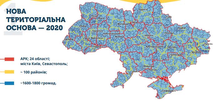 Укрупнение Скадовского района, фото-1