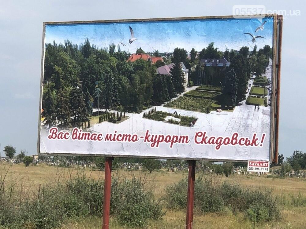 Въезд в город Скадовск украсят живописные билборды, фото-1