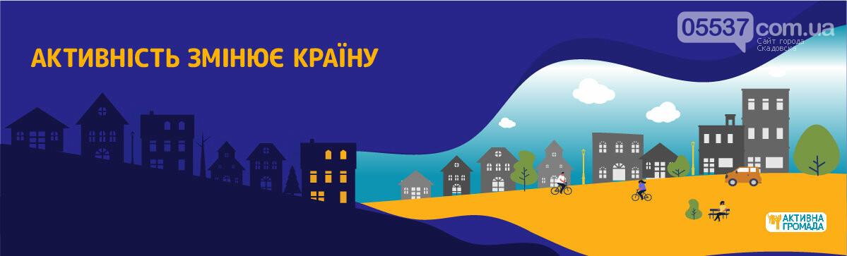 "Скадовчане примут участие в проекте ""Задай Курс Власти"", фото-1"