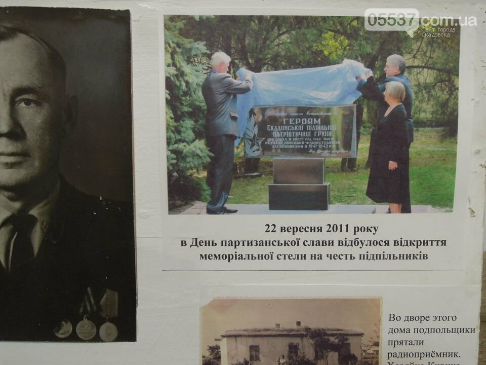 Интересная история про скадовских партизан, фото-1