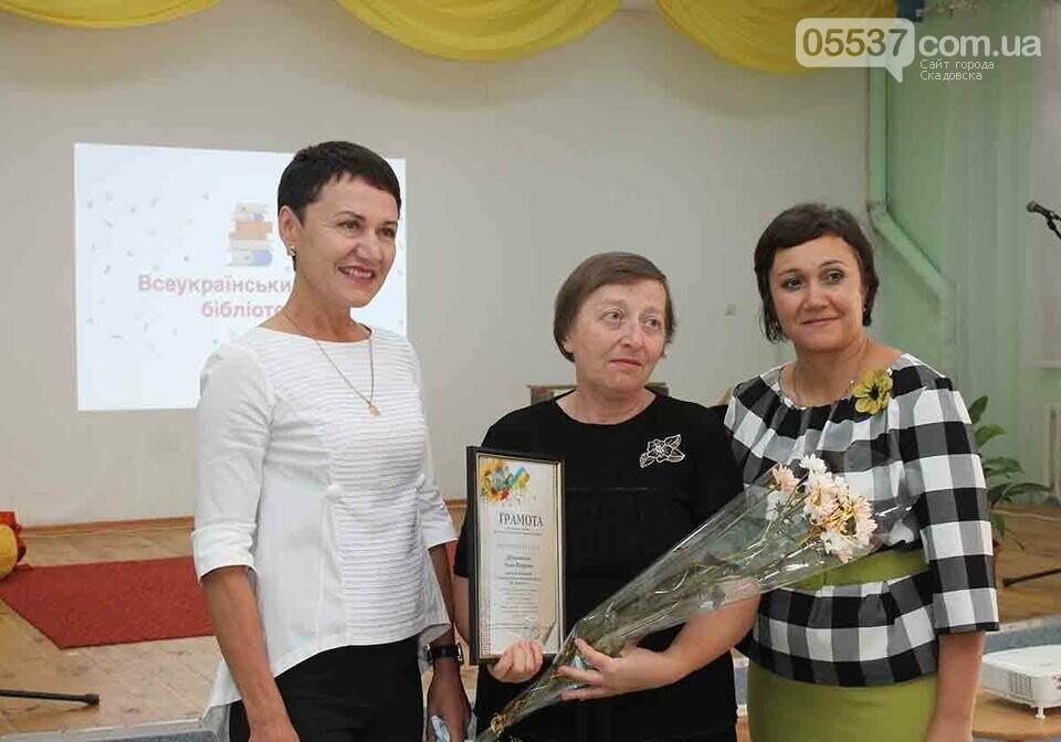 В Скадовске библиотекари принимали поздравления, фото-5