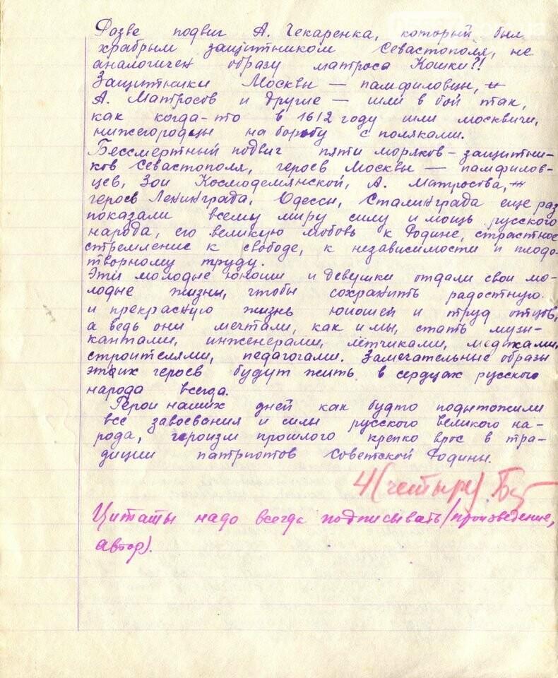 В Скадовске жил и работал выдающийся учитель, фото-1