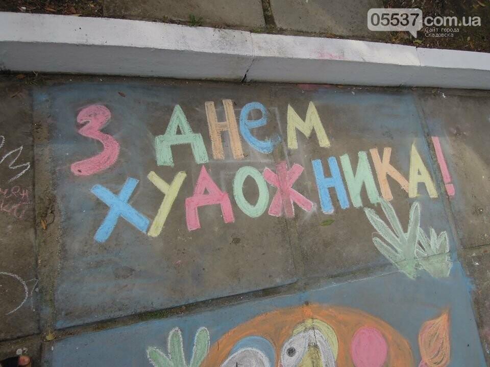В Скадовске рисовали на асфальте, фото-1