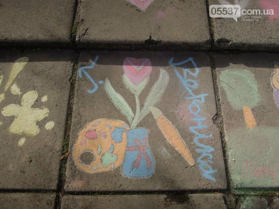 В Скадовске рисовали на асфальте, фото-2