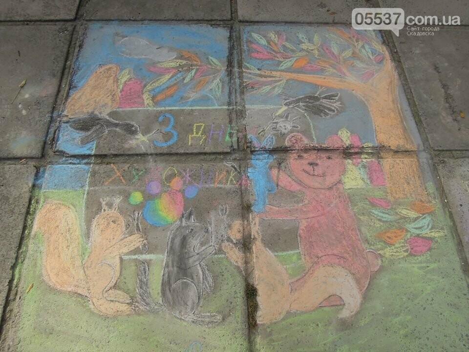 В Скадовске рисовали на асфальте, фото-5