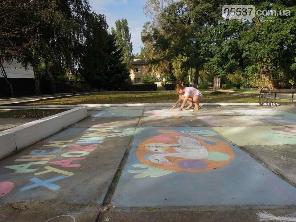 В Скадовске рисовали на асфальте, фото-6