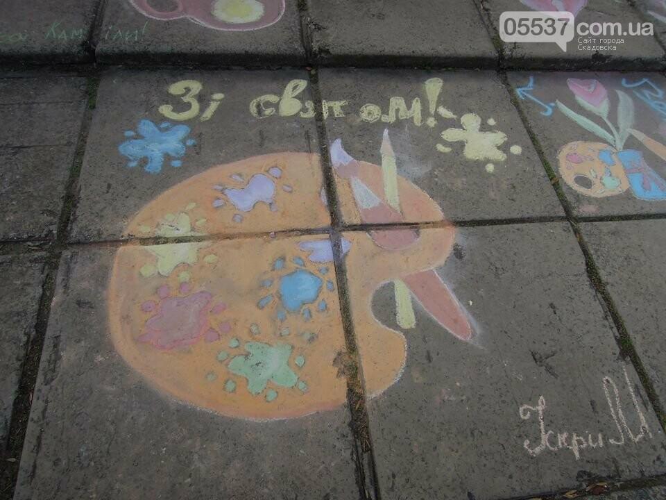 В Скадовске рисовали на асфальте, фото-7
