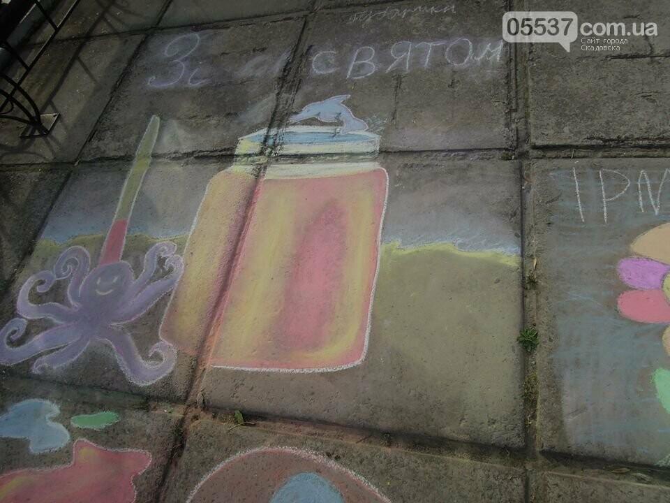В Скадовске рисовали на асфальте, фото-8