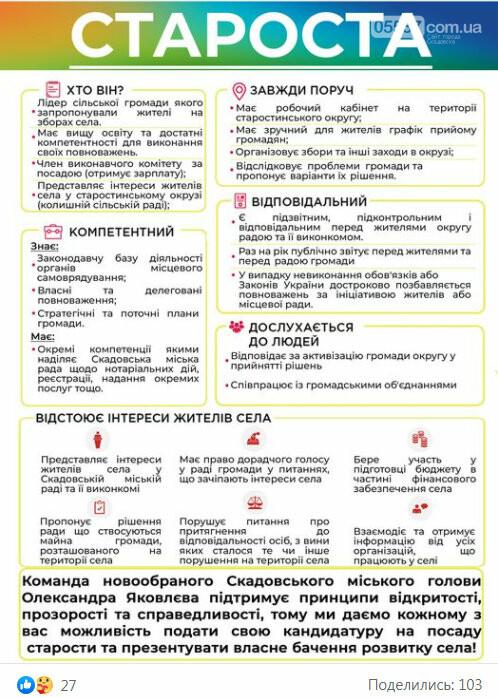 «Команда Яковлева» готовится к раздаче должностей в Скадовской ОТГ, фото-1