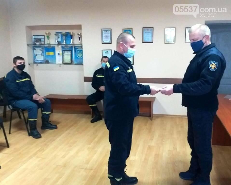 Скадовские спасатели получили награды за свою отвагу, фото-1