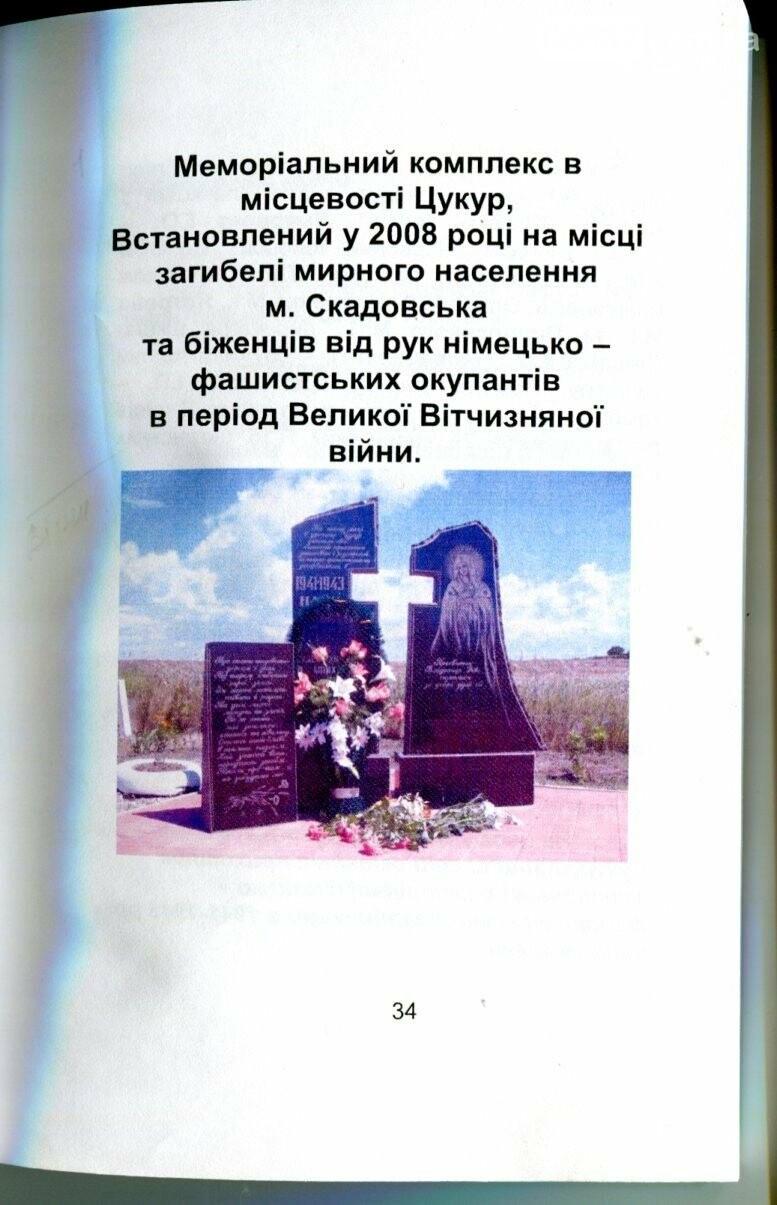 В Скадовском краеведческом музее рассказали о жертвах Холокоста, фото-1