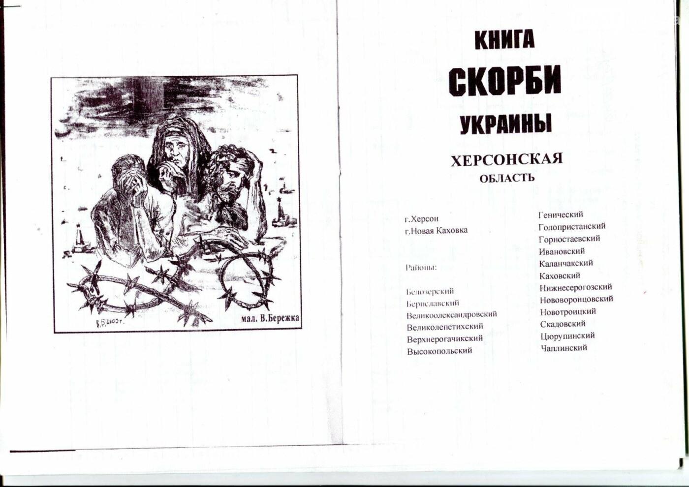 В Скадовском краеведческом музее рассказали о жертвах Холокоста, фото-2