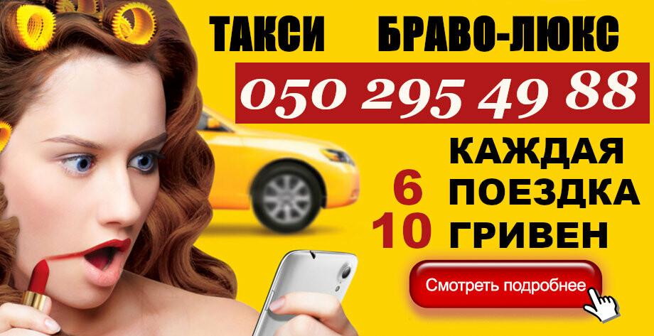 Каждая 6 поездка 10 гривен, фото-1