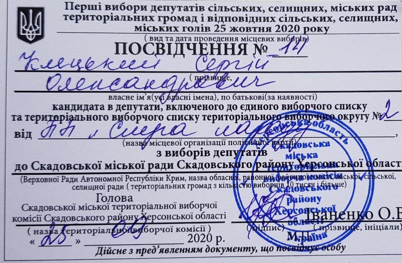 Интервью с кандидатом в депутаты от партии «Слуга народа» Сергеем Клецким, фото-2